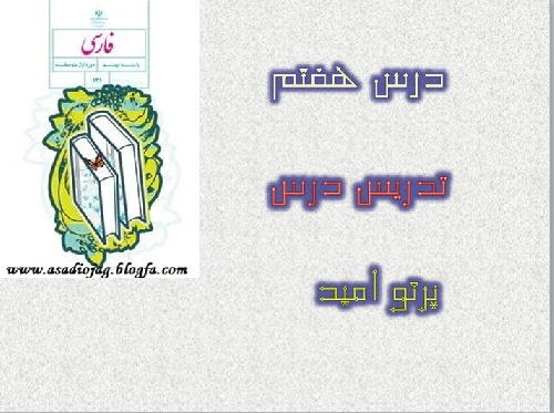 1763432 - پاورپوینت درس هفتم فارسی پایه نهم (پرتو امید)